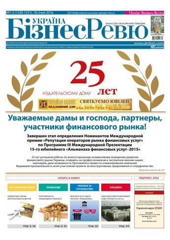 Україна Бізнес Ревю №1-2 01/2016