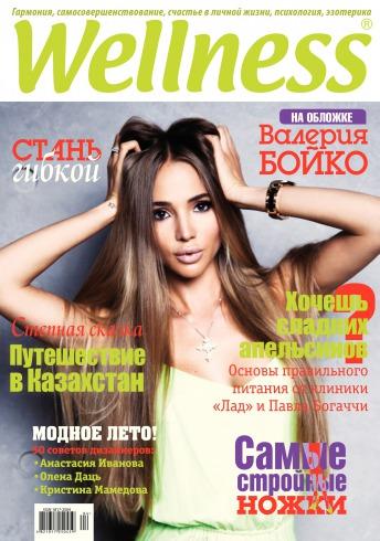 Wellness №4 06/2014