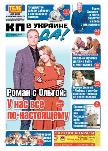 Комсомольская правда (четверг) №139 09/2019