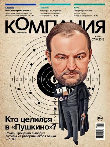 Компания. Россия №37 10/2013
