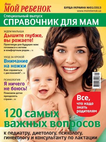 Мой ребёнок. Спецвыпуск №1 02/2013