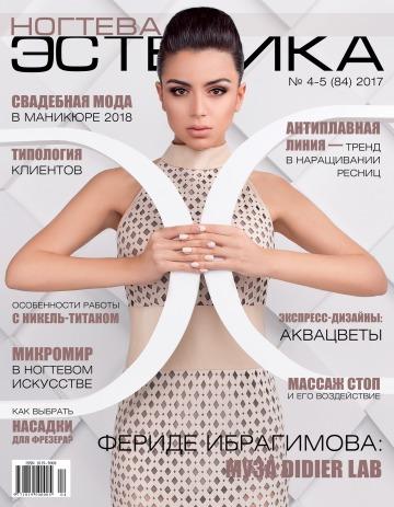 Ногтевая эстетика №4-5 10/2017