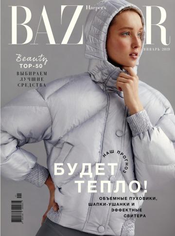 2beac9339691 Журнал Harper s Bazaar №1 Январь 2019 - читайте онлайн journals.ua