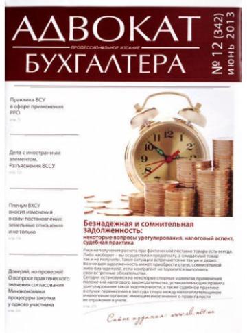 Онлайн журналы для бухгалтеров налоговые декларации ндфл 2019