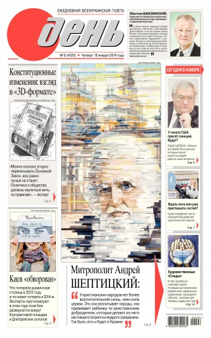 День. На русском языке №6 01/2014