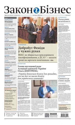 Закон і Бізнес (українською мовою) №16 04/2019