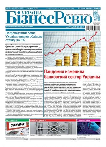 Україна Бізнес Ревю №19-20 06/2020