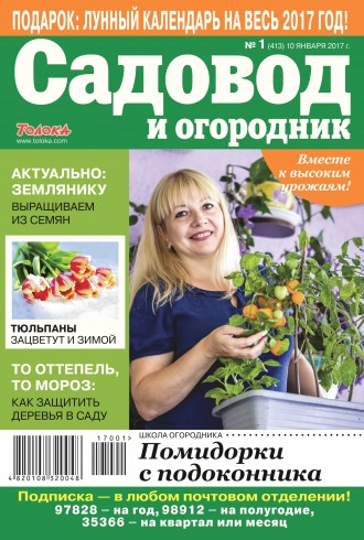 Садовод и огородник №1 01/2017