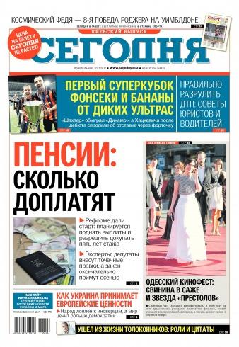 Сегодня. Киевский выпуск №126 07/2017