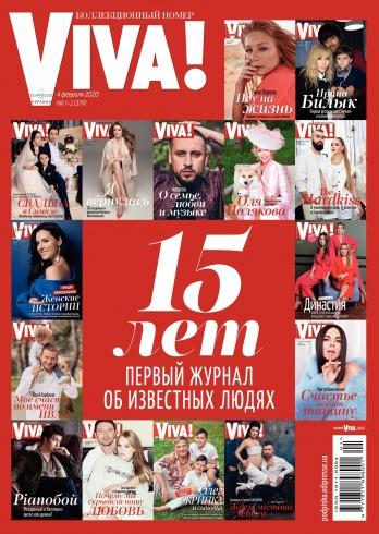 Viva! Украина №1-2 02/2020