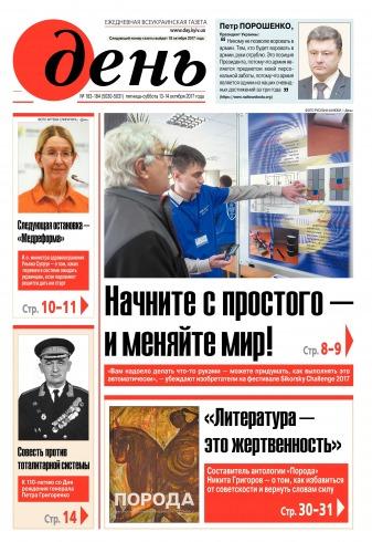 День. На русском языке. (пятница) №183-184 10/2017