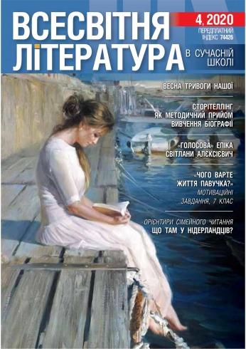 Всесвітня література в сучасній школі №4 00/0000
