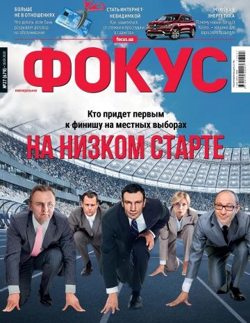 Еженедельник Фокус №27 09/2020