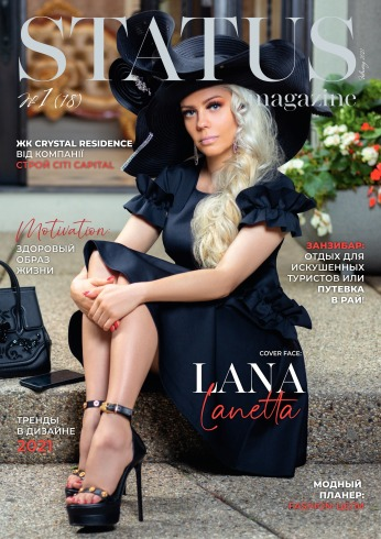 STATUS magazine ПРОМО №1(18) 02/2021
