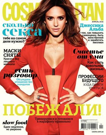 Cosmopolitan в Украине №4 04/2016