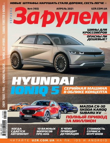 Украина за рулем №4 04/2021