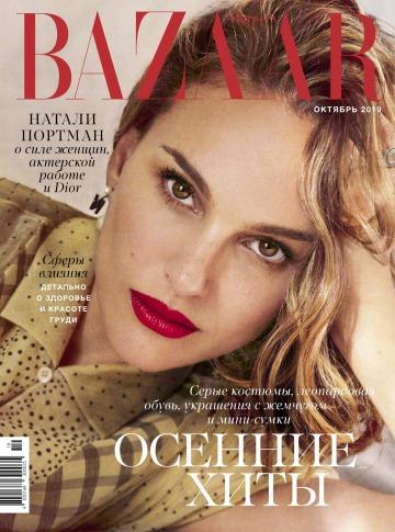 Harper's Bazaar №10 10/2019