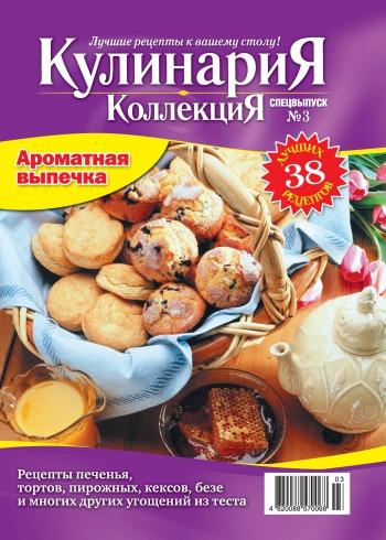 Кулинария. Коллекция. Специальный выпуск №3 10/2011