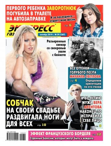 Экспресс-газета №39 09/2019