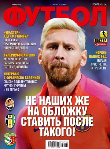 Английские журналы о футболе август