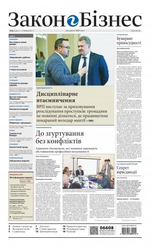 Закон і Бізнес (українською мовою) №22 06/2017