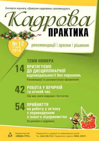 Кадрова практика №12 12/2014