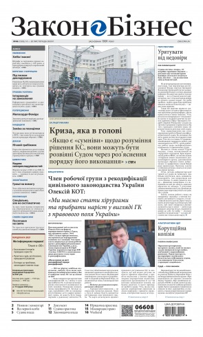Закон і Бізнес (українською мовою) №46 11/2020