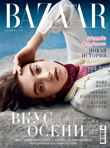 984c6d79b537 Журнал Harper s Bazaar №10 Октябрь 2017 - читайте онлайн journals.ua