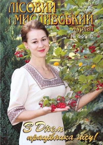 Лісовий і мисливський журнал №4 08/2016