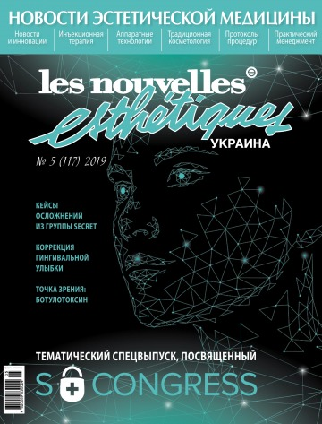 Les Nouvelles Esthetiques Украина №5 10/2019