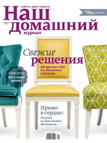 Наш домашний журнал №2 02/2014