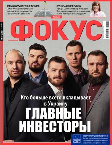Еженедельник Фокус №19 05/2019