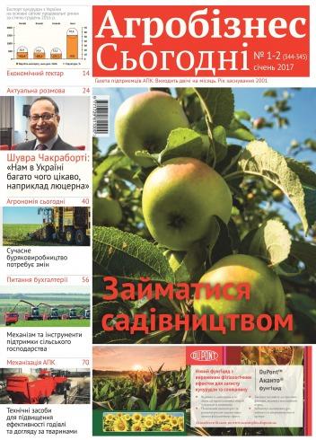 """газета """" Агробізнес Сьогодні"""" №1-2 01/2017"""