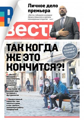Вести №48 03/2020
