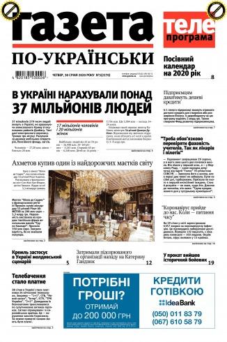 Газета по-українськи №5 01/2020