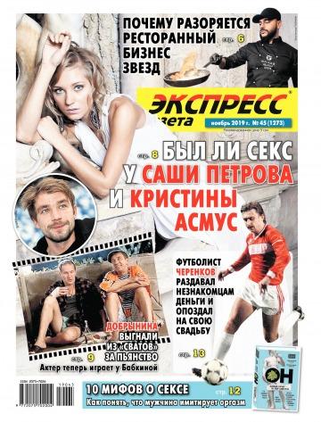 Экспресс-газета №45 11/2019
