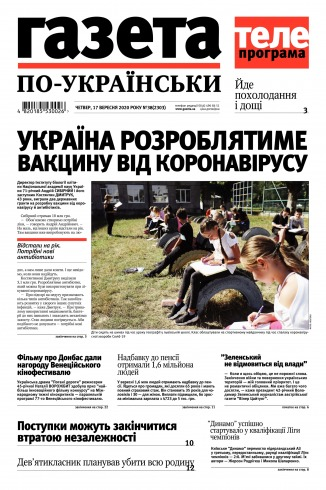 Газета по-українськи №38 09/2020
