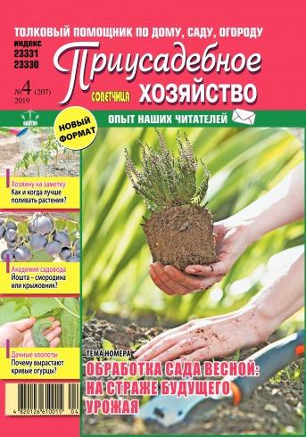 Приусадебное хозяйство №4 06/2019