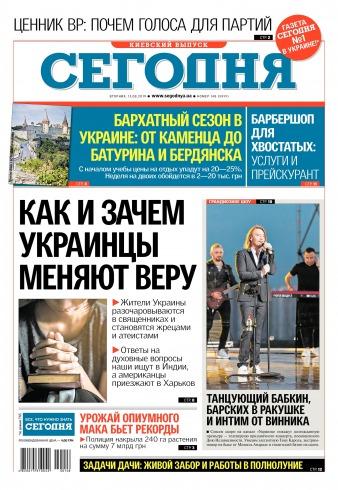 Сегодня. Киевский выпуск №148 08/2019