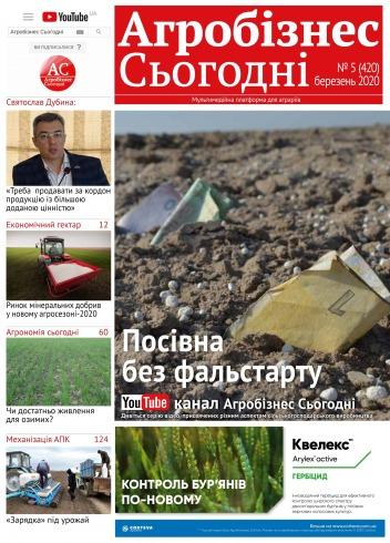 """газета """" Агробізнес Сьогодні"""" №5 03/2020"""