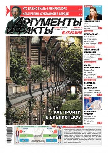 Аргументы и факты №32-33 08/2019