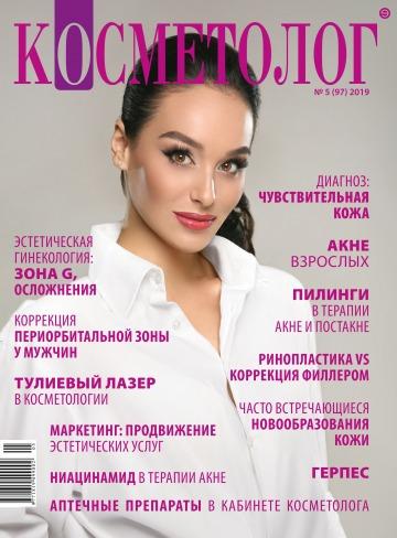 Косметолог №5 10/2019