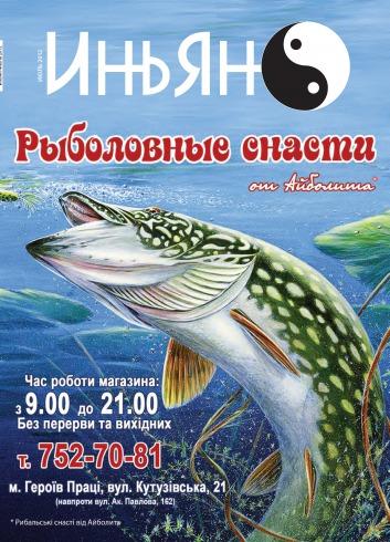 Инь Ян №7 07/2012