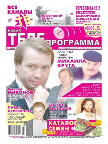 Новая телепрограмма №22 06/2012