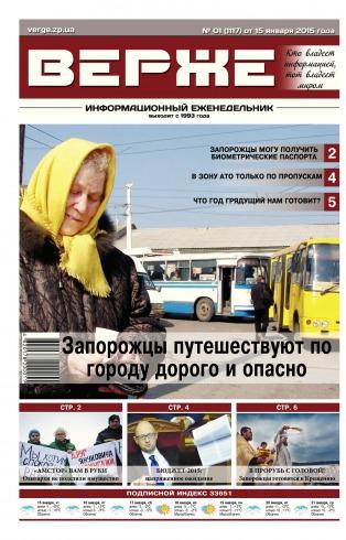 Верже  газета №1 01/2015