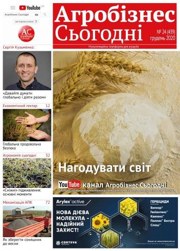 """газета """"Агробізнес Сьогодні"""" №24 12/2020"""