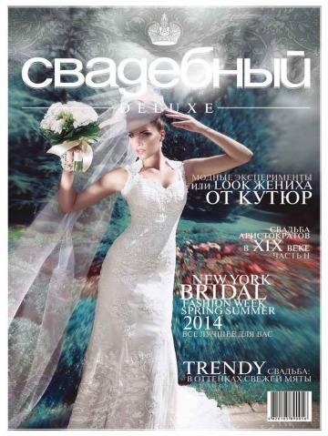 Свадебный журнал DELUXE №4 10/2013
