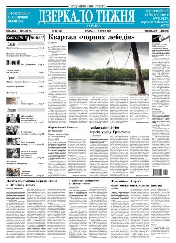 Дзеркало тижня. Україна №20 06/2019