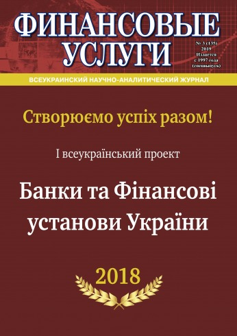 Финансовые услуги №3 06/2019