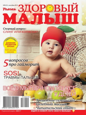 Здоровый малыш №9 09/2013